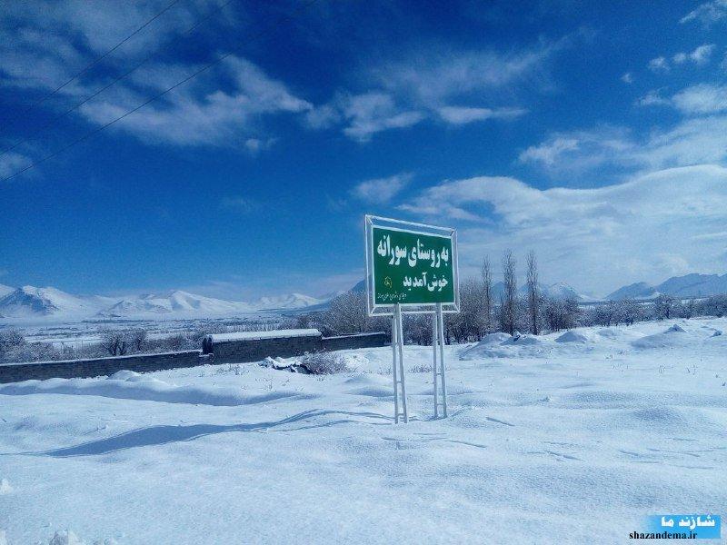 تصاویری دیدنی از زمستان در روستای سورانه